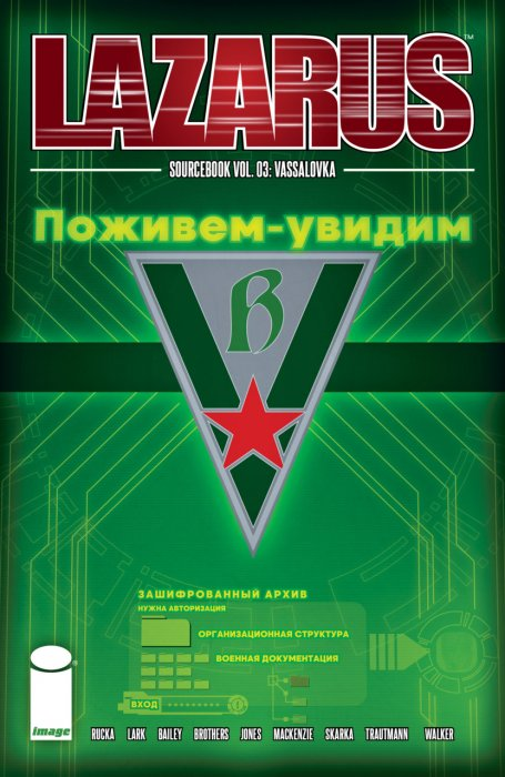 The Lazarus Sourcebook Vol.3 - Vassalovka