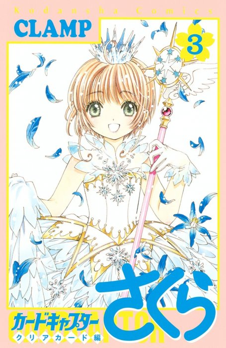 Cardcaptor Sakura - Clear Card Vol.3