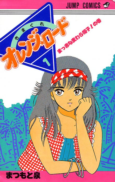 Kimagure Orange Road Vol.1-7 Complete